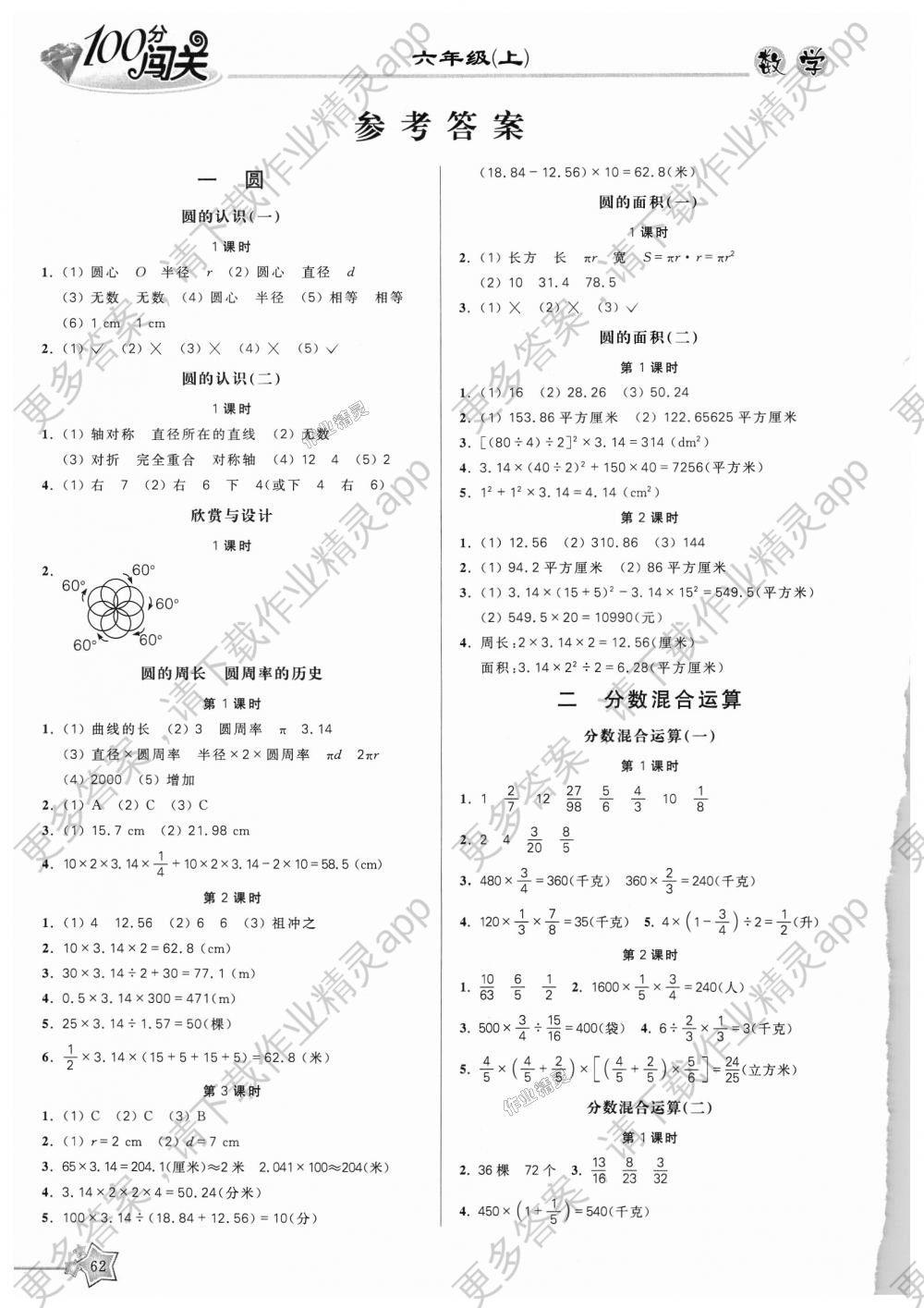 2018年100分闯关课时作业六年级数学上册北师大版 第1页