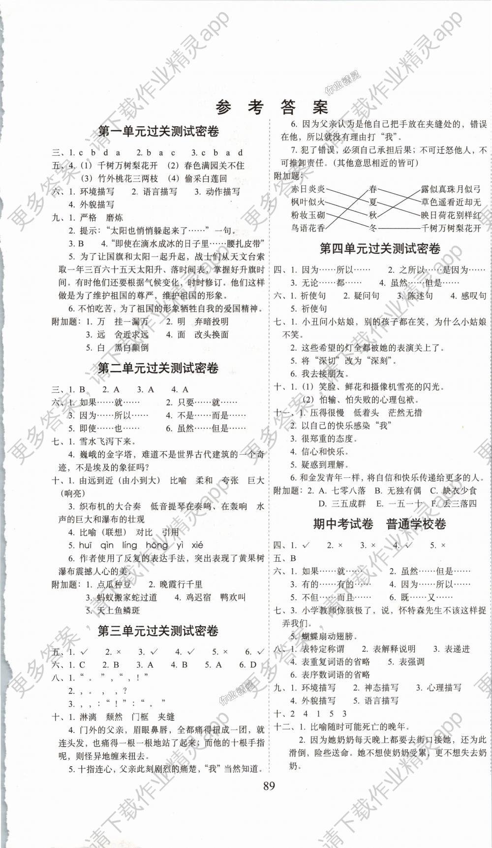 2018年期末冲刺100分完全试卷六年级语文上册语文A版 第1页