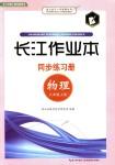 2018年长江作业本同步练习册八年级物理上册北师大版