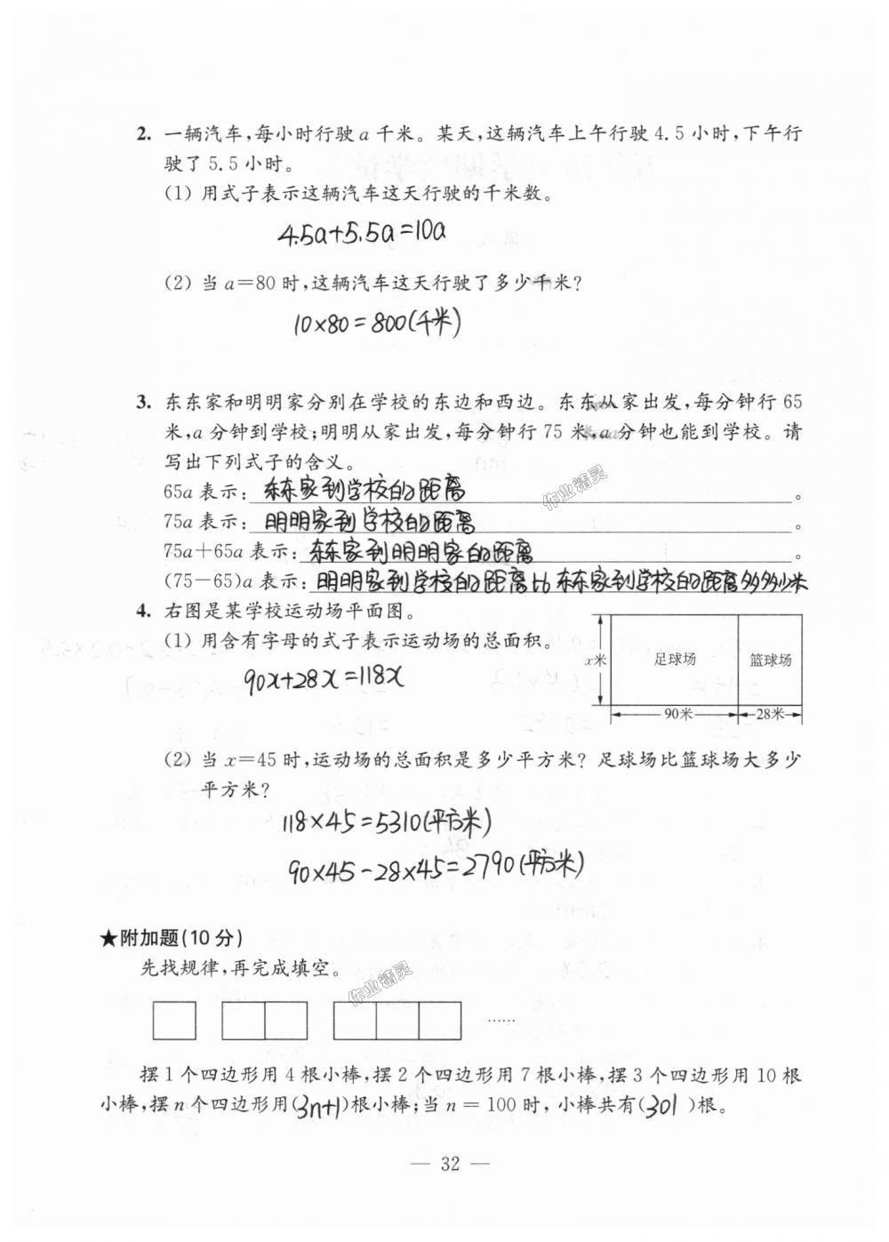 2018年练习与测试检测卷五年级数学上册苏教版第32页