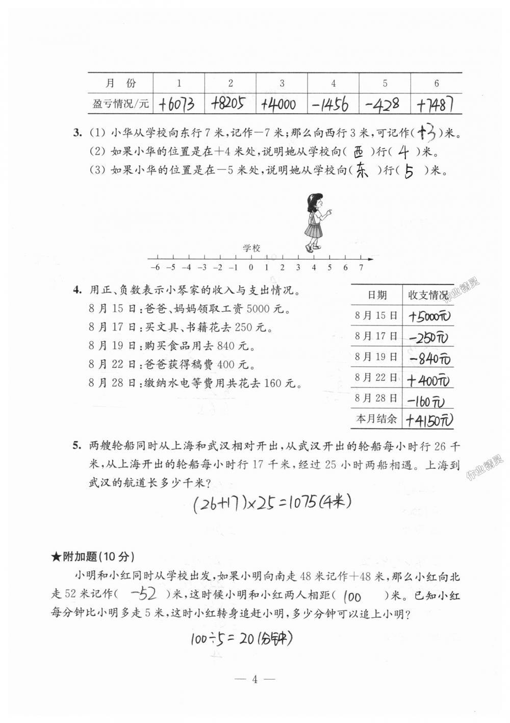 2018年练习与测试检测卷五年级数学上册苏教版第4页