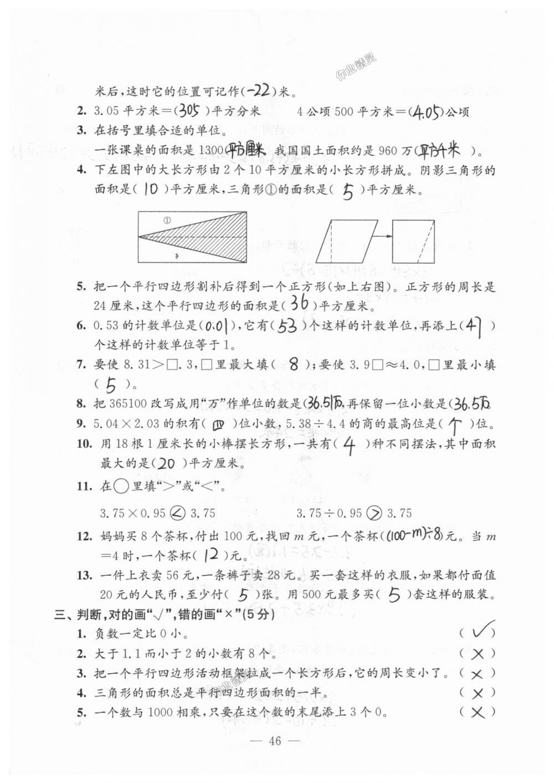 2018年练习与测试检测卷五年级数学上册苏教版第46页