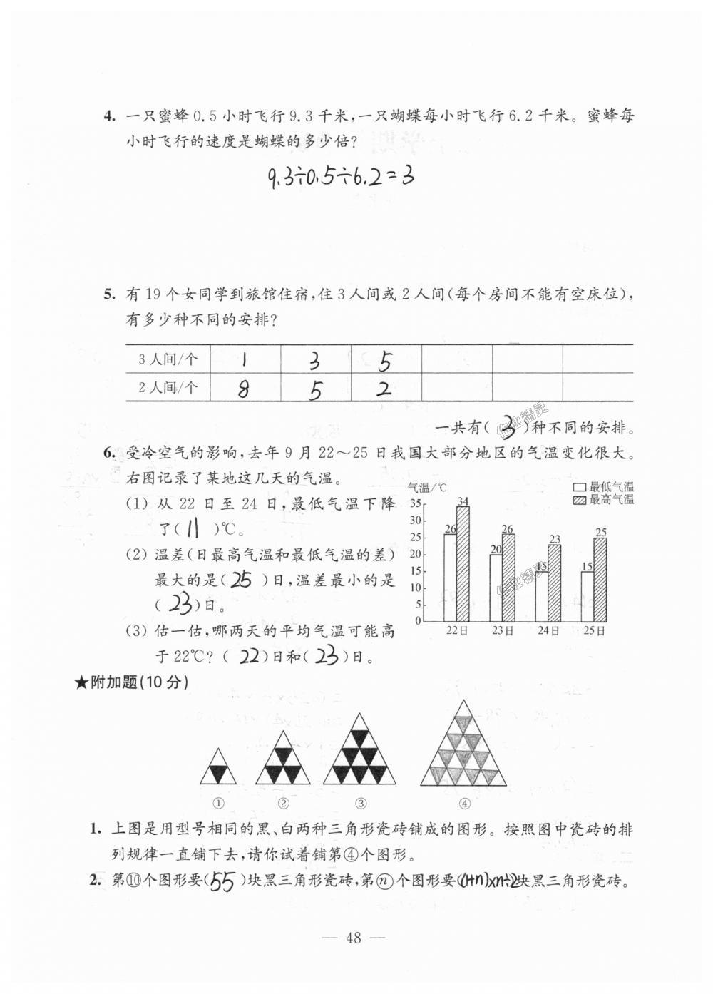 2018年练习与测试检测卷五年级数学上册苏教版第48页