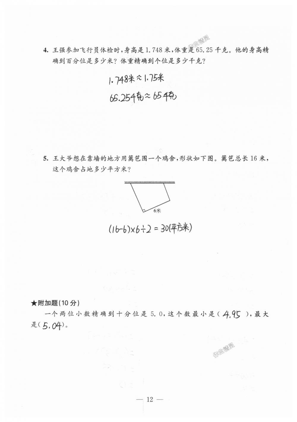 2018年练习与测试检测卷五年级数学上册苏教版第12页
