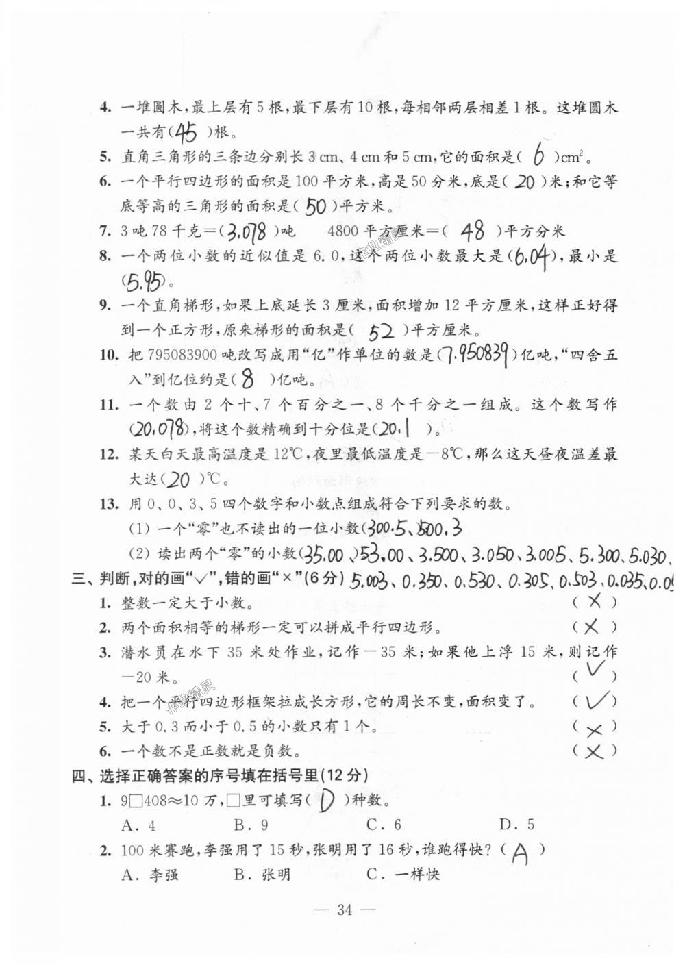 2018年练习与测试检测卷五年级数学上册苏教版第34页