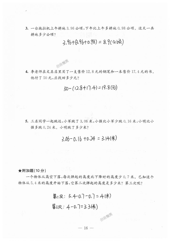 2018年练习与测试检测卷五年级数学上册苏教版第16页