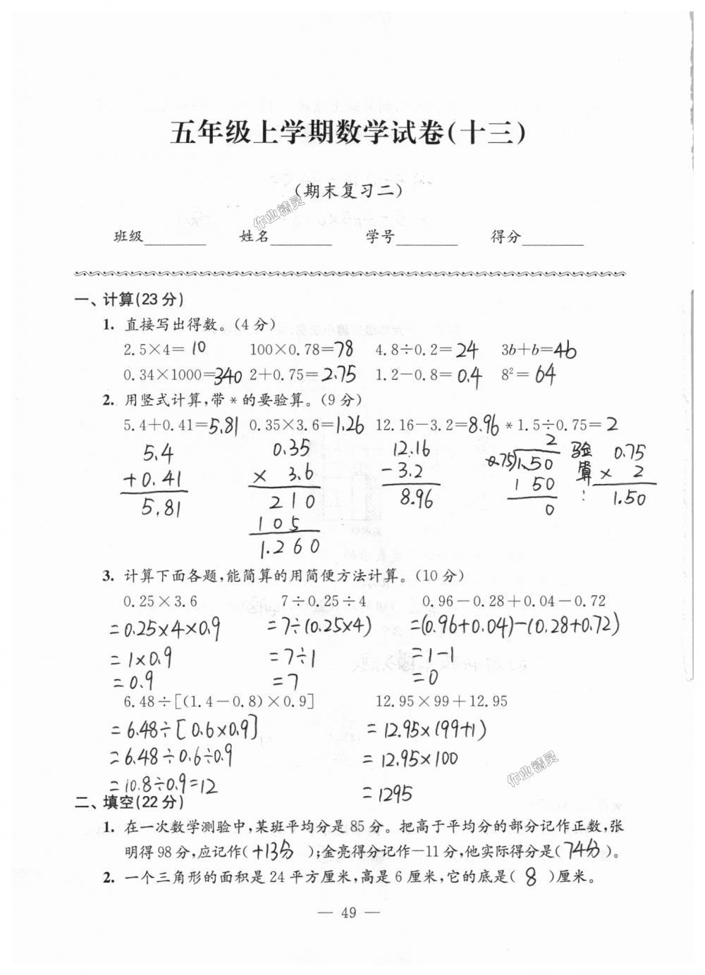 2018年练习与测试检测卷五年级数学上册苏教版第49页