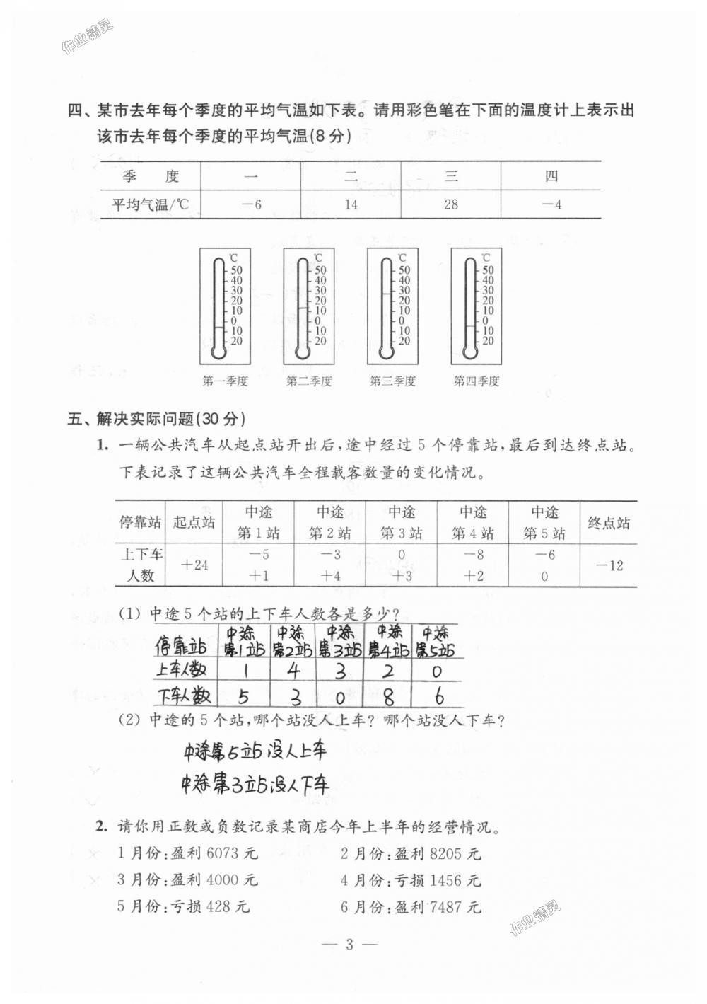 2018年练习与测试检测卷五年级数学上册苏教版第3页