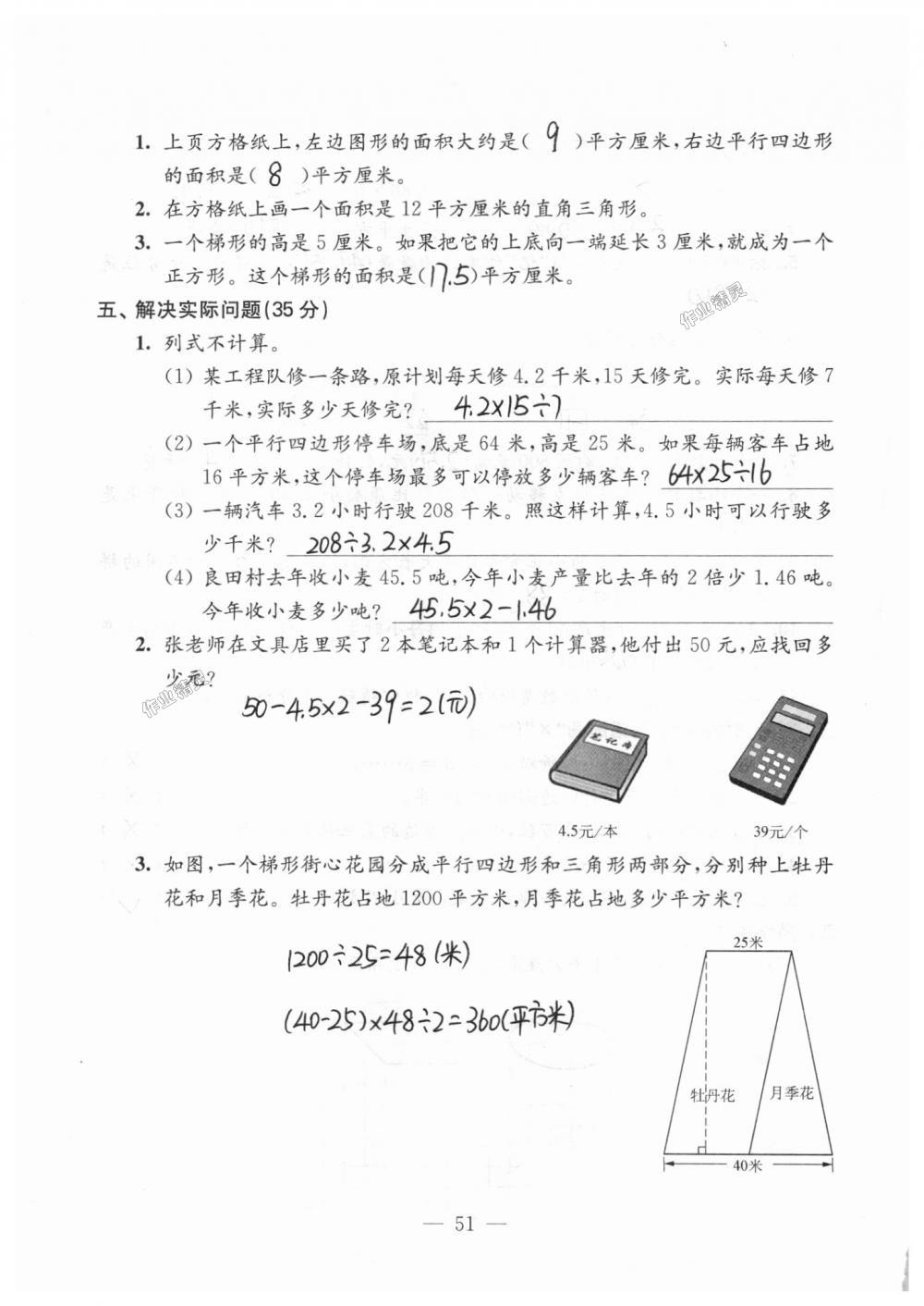 2018年练习与测试检测卷五年级数学上册苏教版第51页