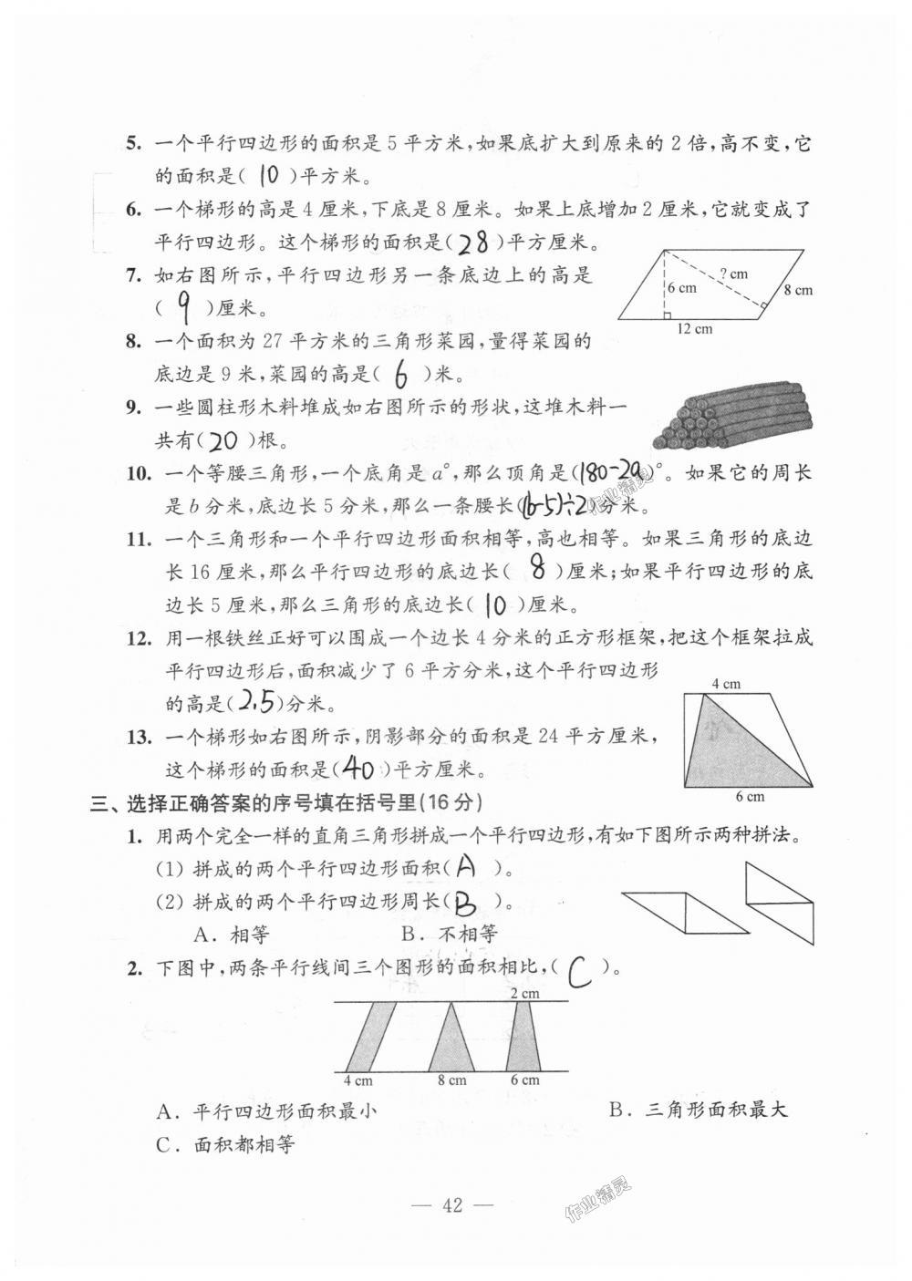 2018年练习与测试检测卷五年级数学上册苏教版第42页