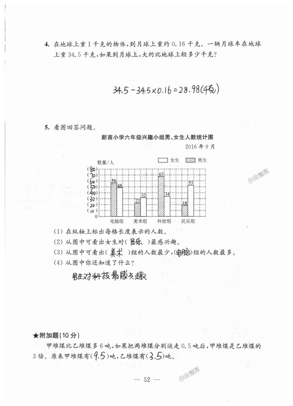 2018年练习与测试检测卷五年级数学上册苏教版第52页
