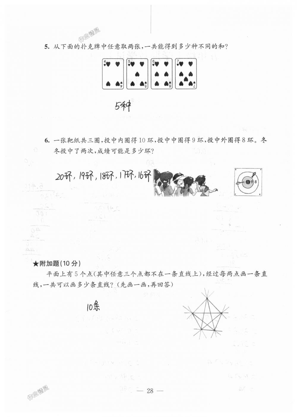 2018年练习与测试检测卷五年级数学上册苏教版第28页