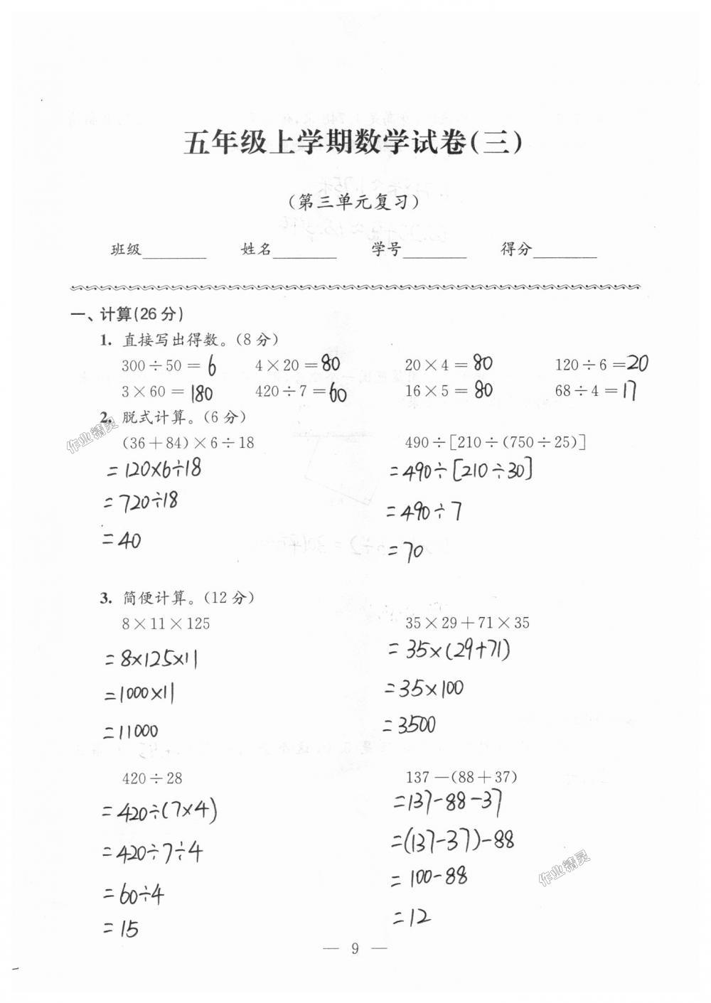 2018年练习与测试检测卷五年级数学上册苏教版第9页