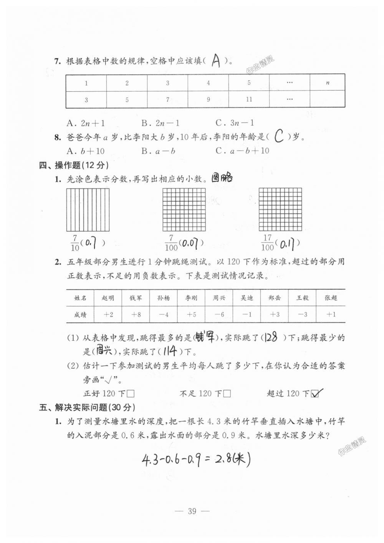 2018年练习与测试检测卷五年级数学上册苏教版第39页