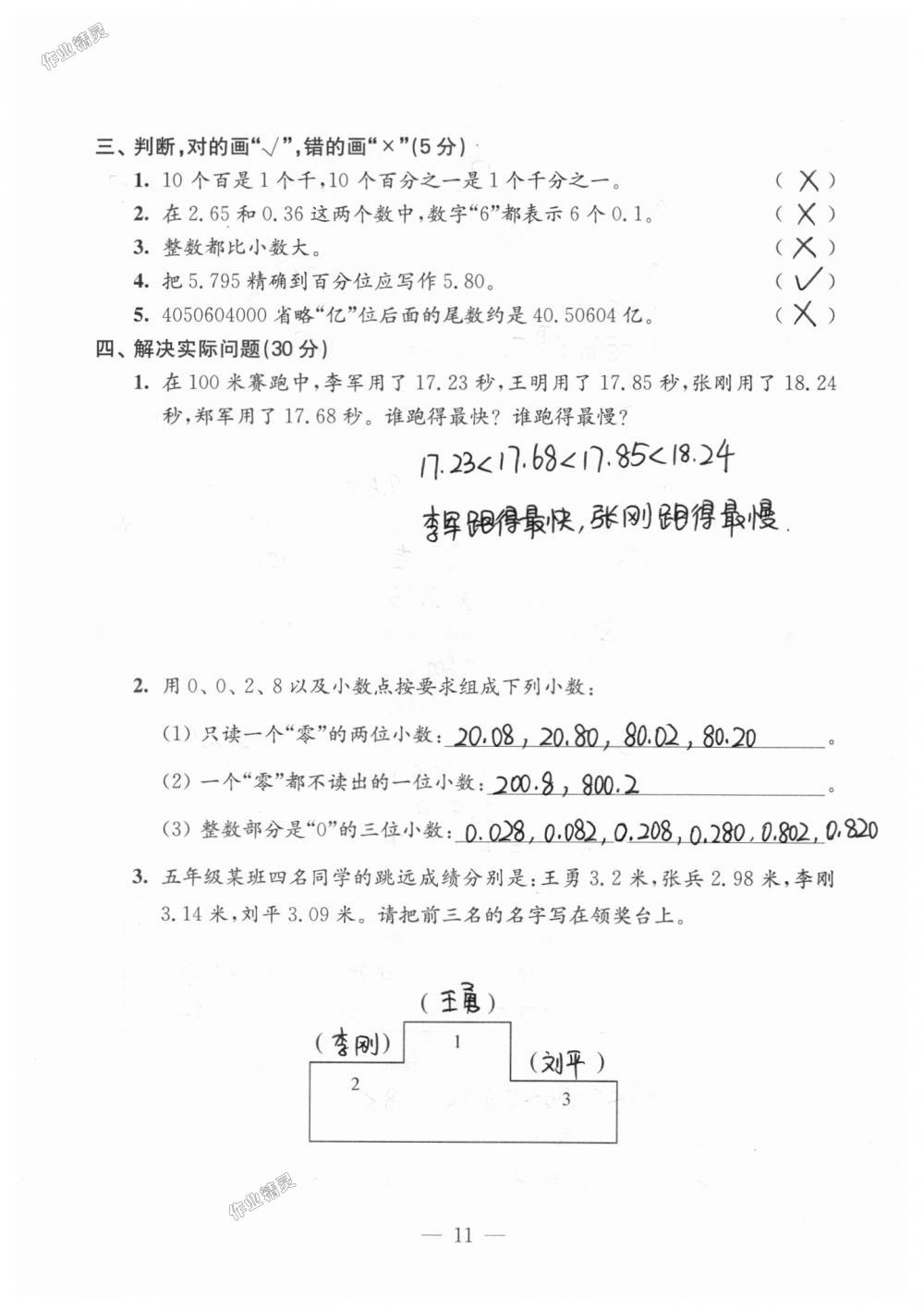 2018年练习与测试检测卷五年级数学上册苏教版第11页