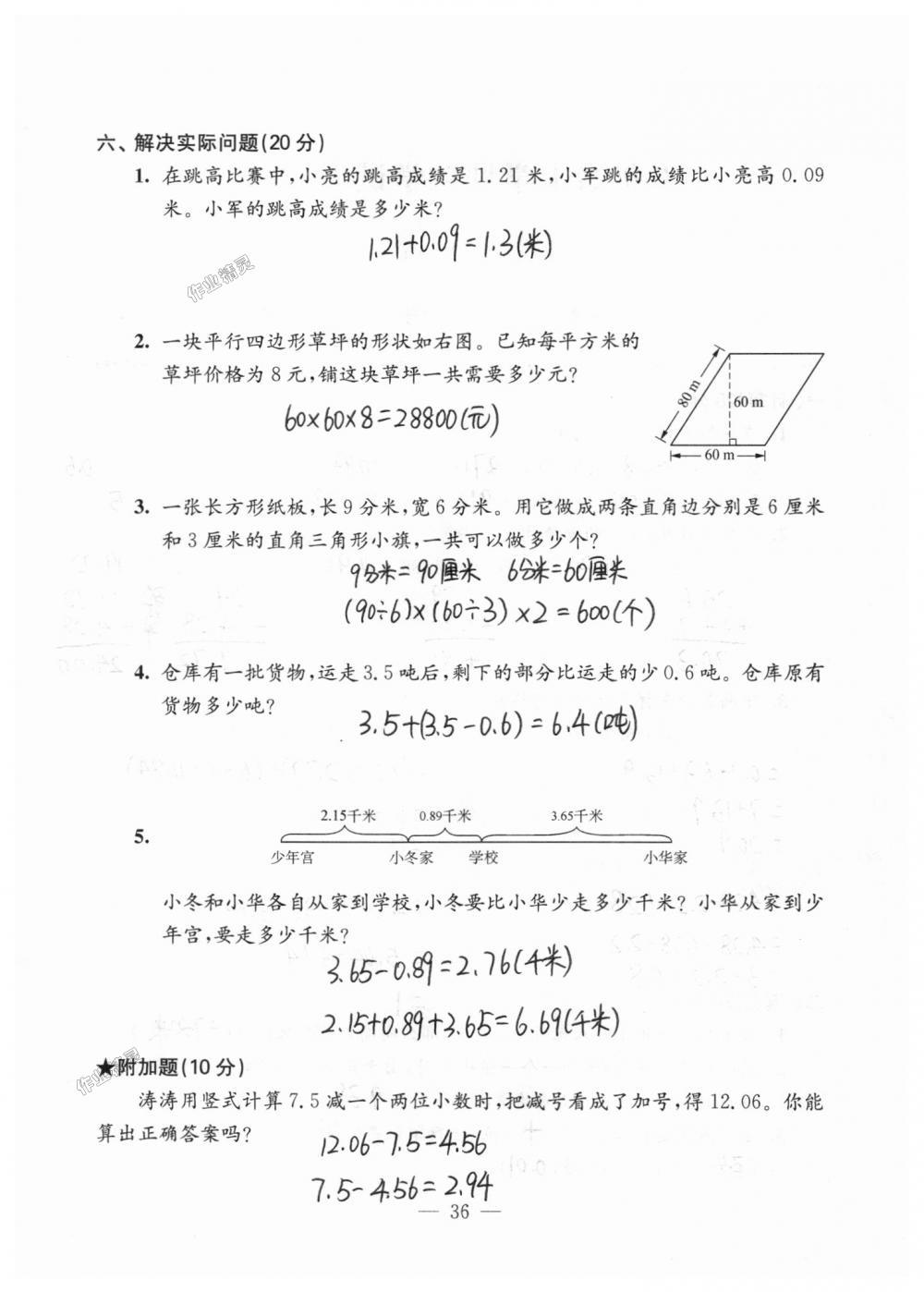 2018年练习与测试检测卷五年级数学上册苏教版第36页