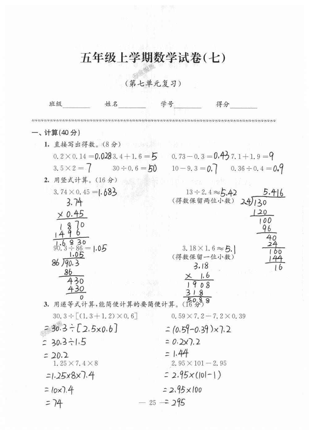 2018年练习与测试检测卷五年级数学上册苏教版第25页