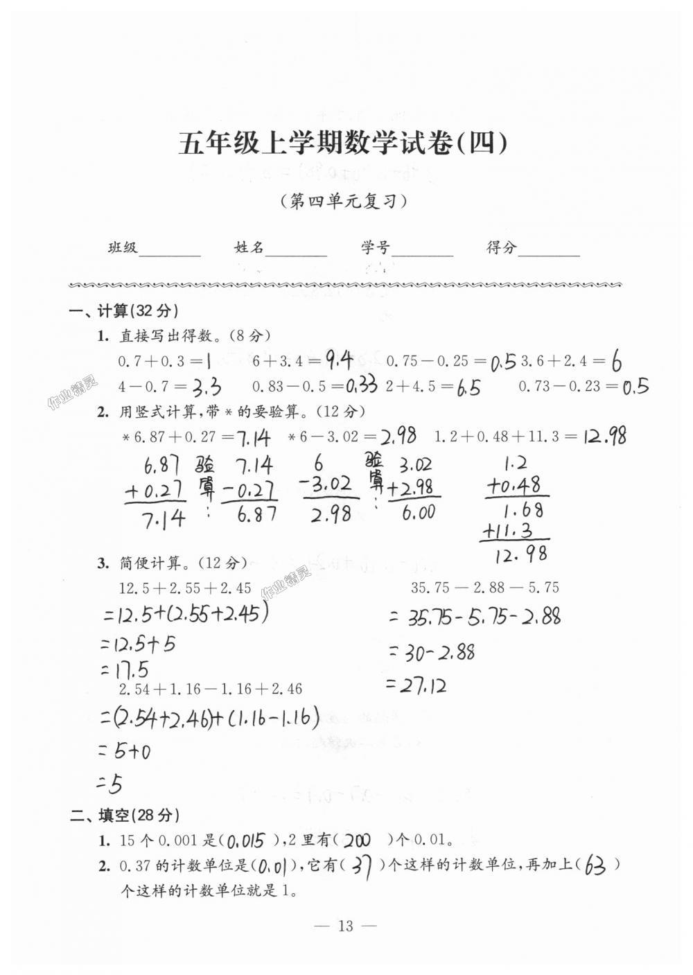 2018年练习与测试检测卷五年级数学上册苏教版第13页