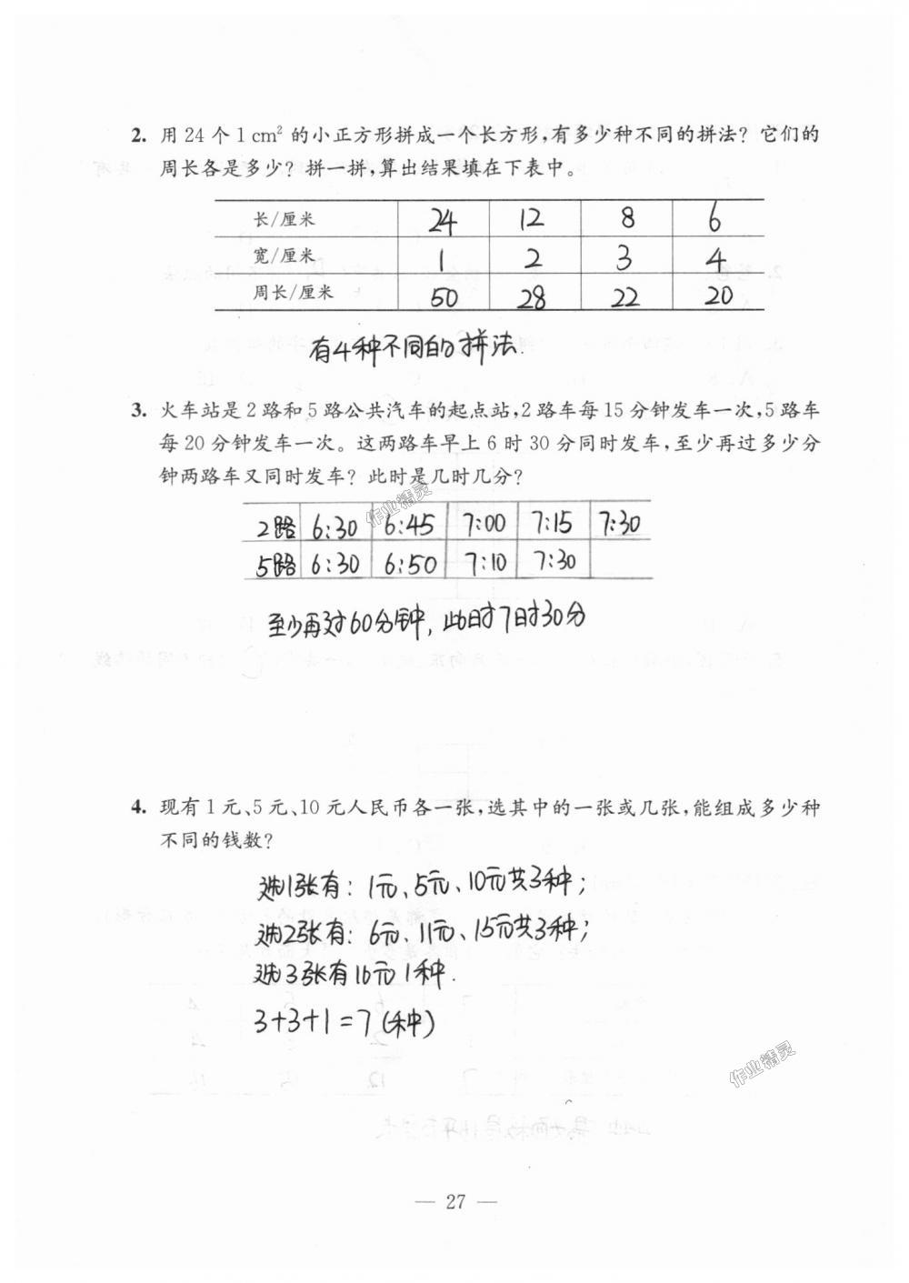 2018年练习与测试检测卷五年级数学上册苏教版第27页