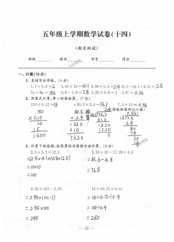 2018年练习与测试检测卷五年级数学上册苏教版第53页