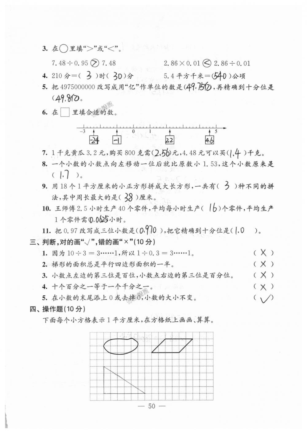 2018年练习与测试检测卷五年级数学上册苏教版第50页