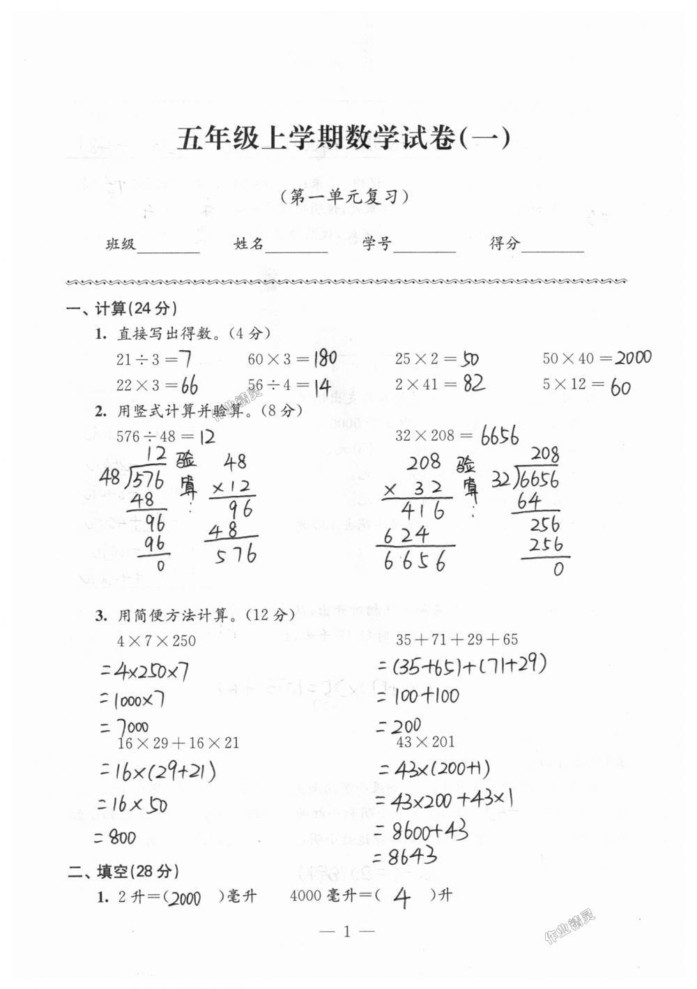 2018年练习与测试检测卷五年级数学上册苏教版第1页