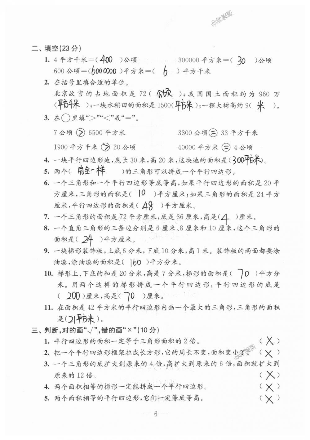 2018年练习与测试检测卷五年级数学上册苏教版第6页