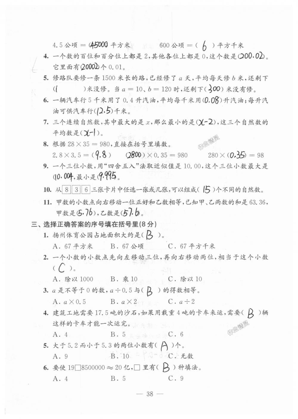 2018年练习与测试检测卷五年级数学上册苏教版第38页
