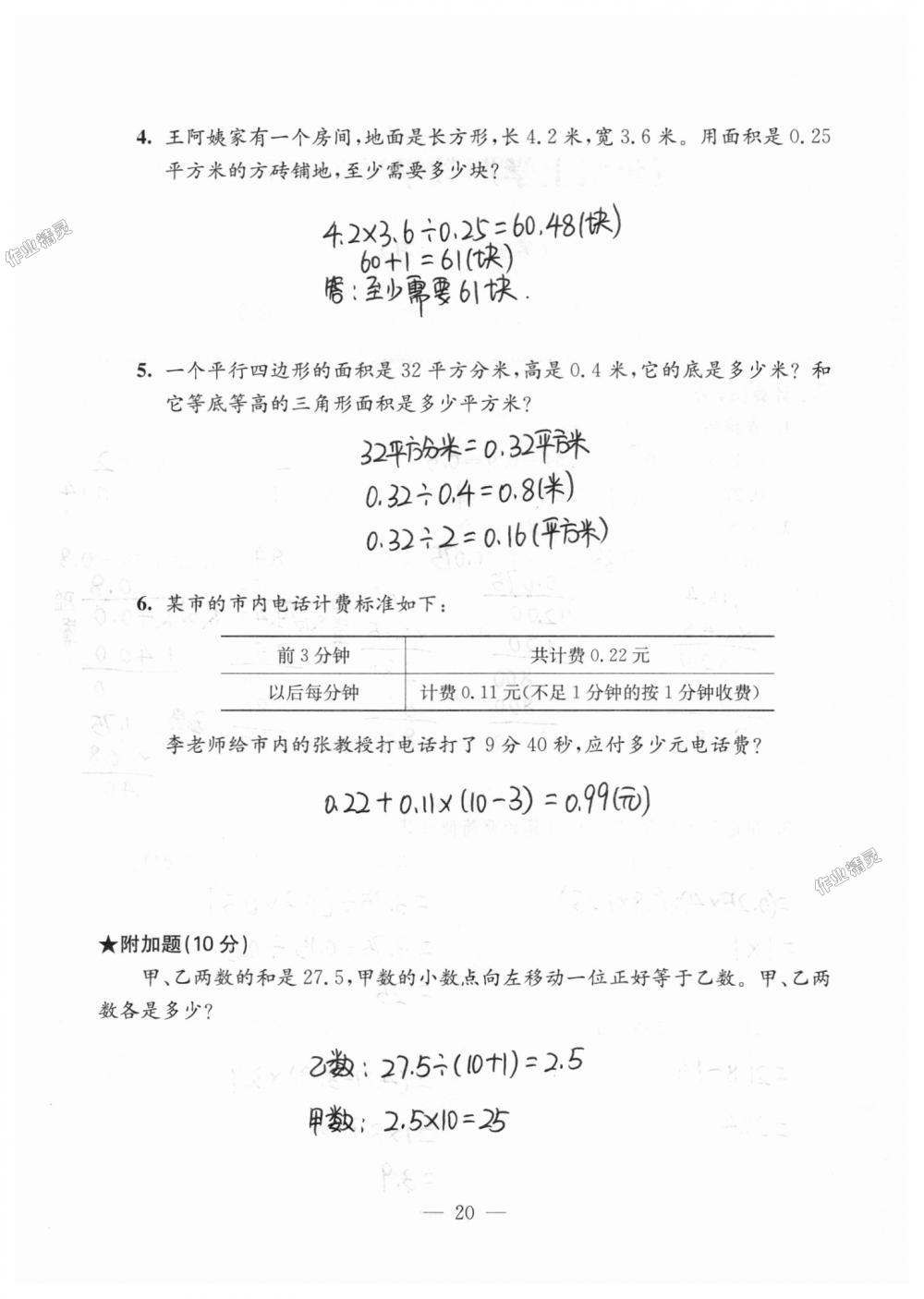 2018年练习与测试检测卷五年级数学上册苏教版第20页