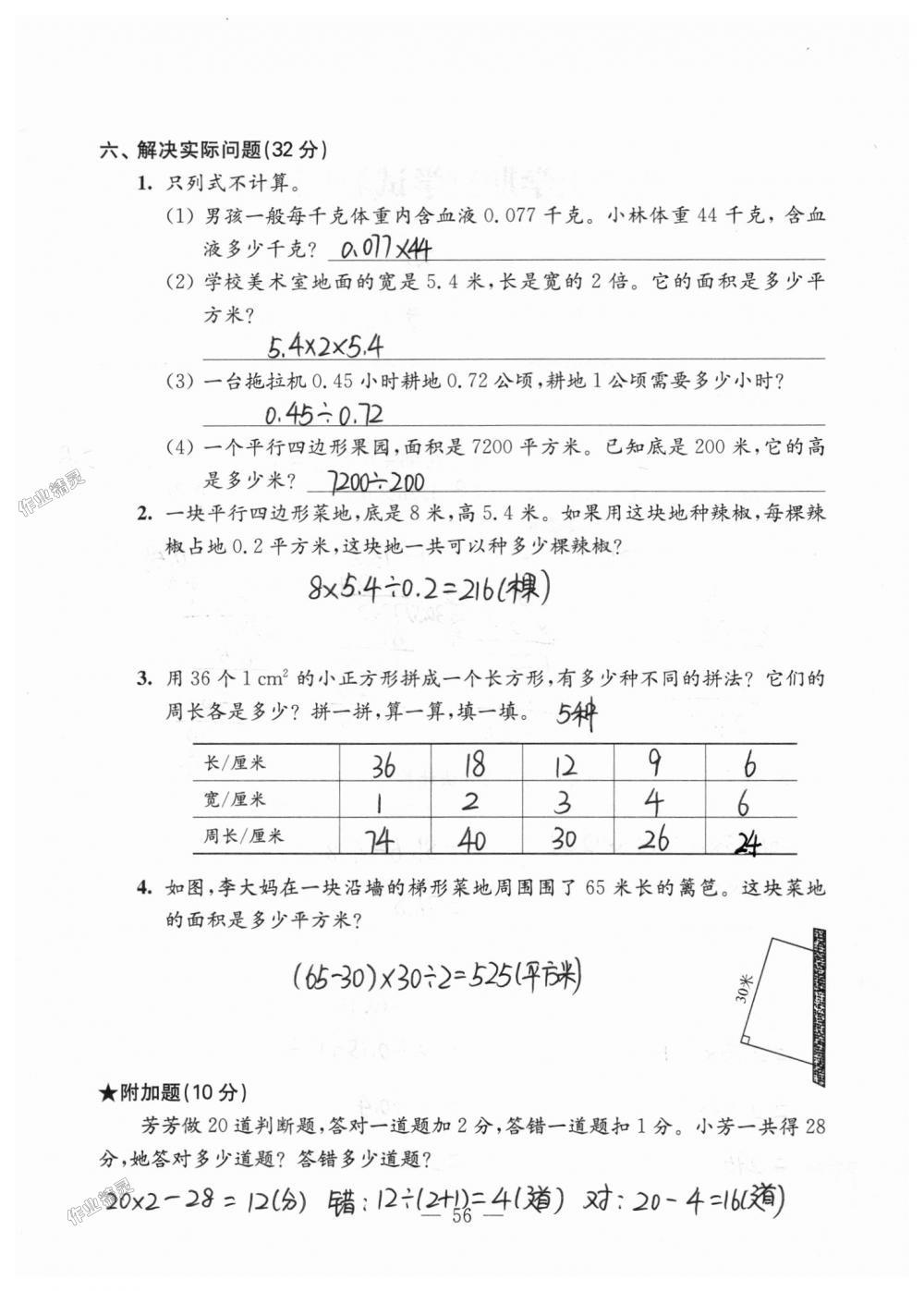 2018年练习与测试检测卷五年级数学上册苏教版第56页