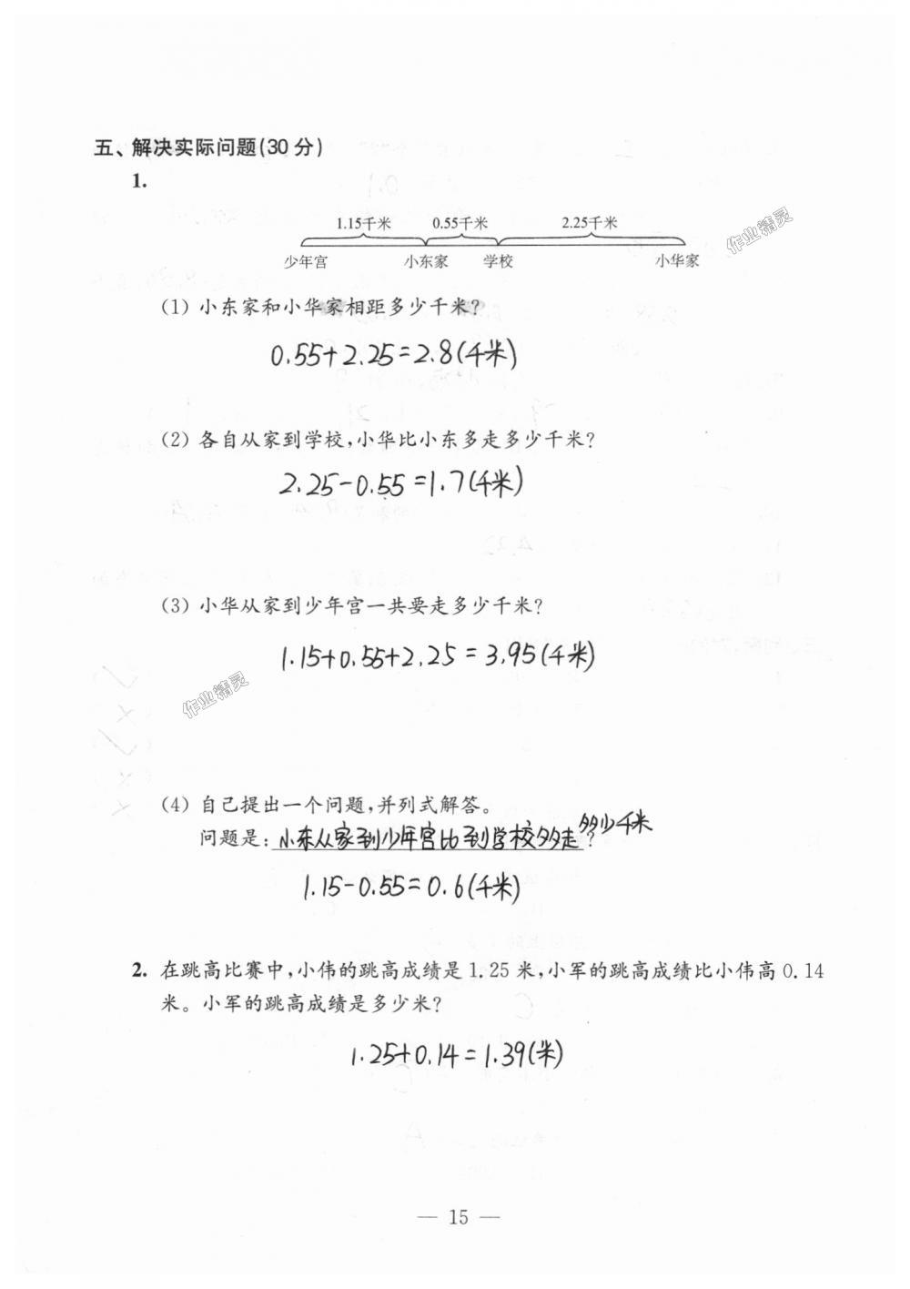 2018年练习与测试检测卷五年级数学上册苏教版第15页