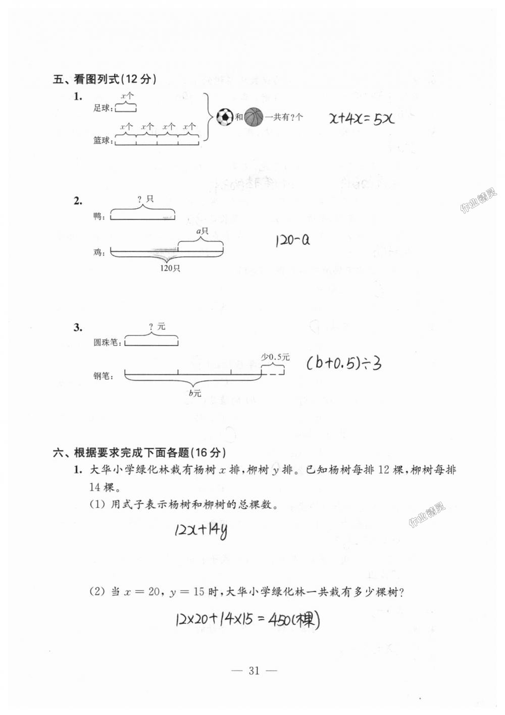 2018年练习与测试检测卷五年级数学上册苏教版第31页
