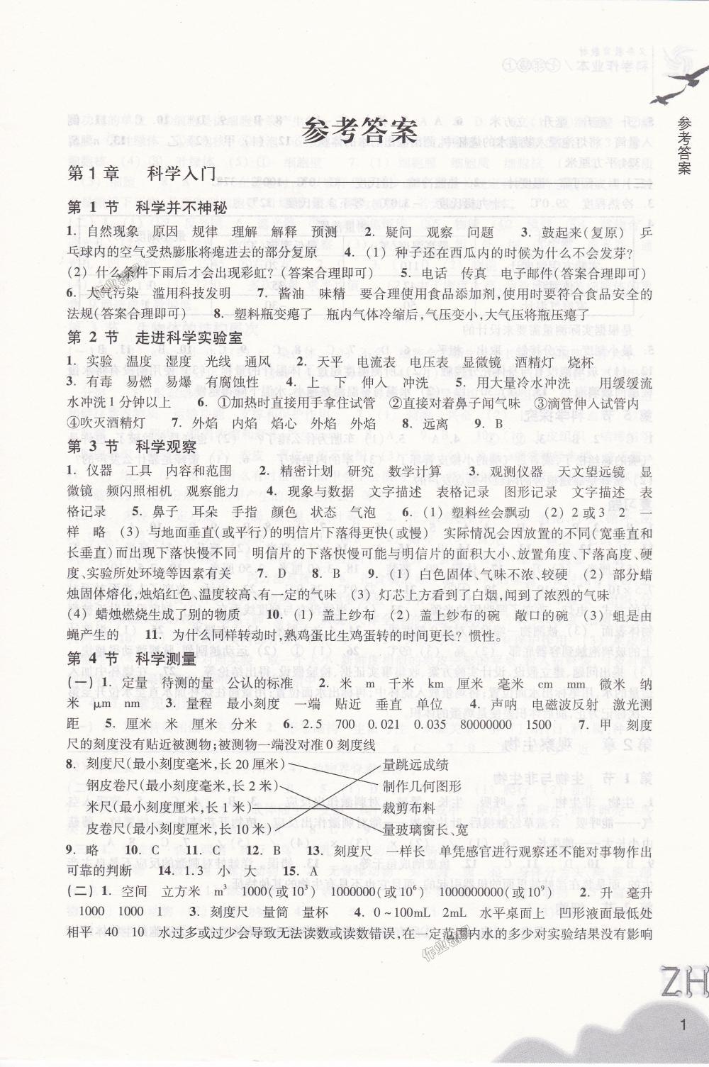 2018年作业本七年级科学上册浙教版浙江教育出版社第1页