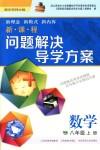 2018年新课程问题解决导学方案八年级数学上册华东师大版