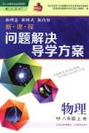 2018年新课程问题解决导学方案八年级物理上册人教版