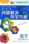 2018年新课程问题解决导学方案九年级数学上册华东师大版