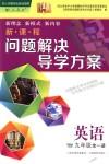 2018年新课程问题解决导学方案九年级英语全一册人教版