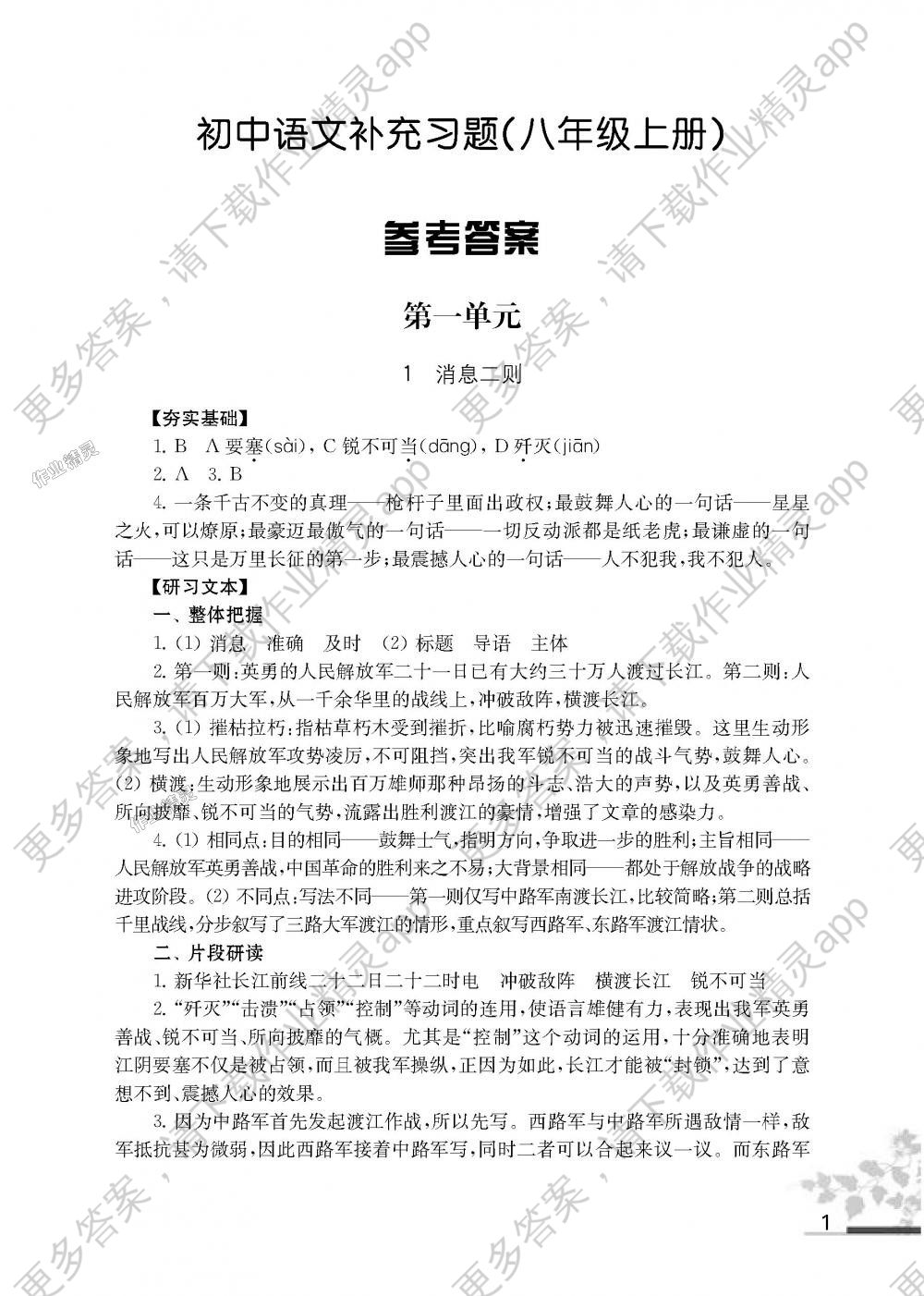 2018年语文补充习题八年级上册人教版江苏凤凰教育出版社 第1页