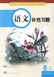 2018年语文补充习题八年级上册人教版江苏凤凰教育出版社