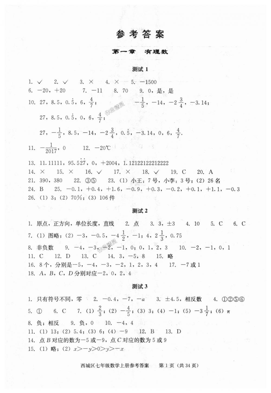 2018年学习探究诊断七年级数学上册人教版第1页