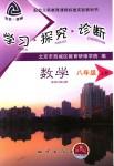 吉林快3现场走势图_2018年学习探究诊断八年级数学上册人教版