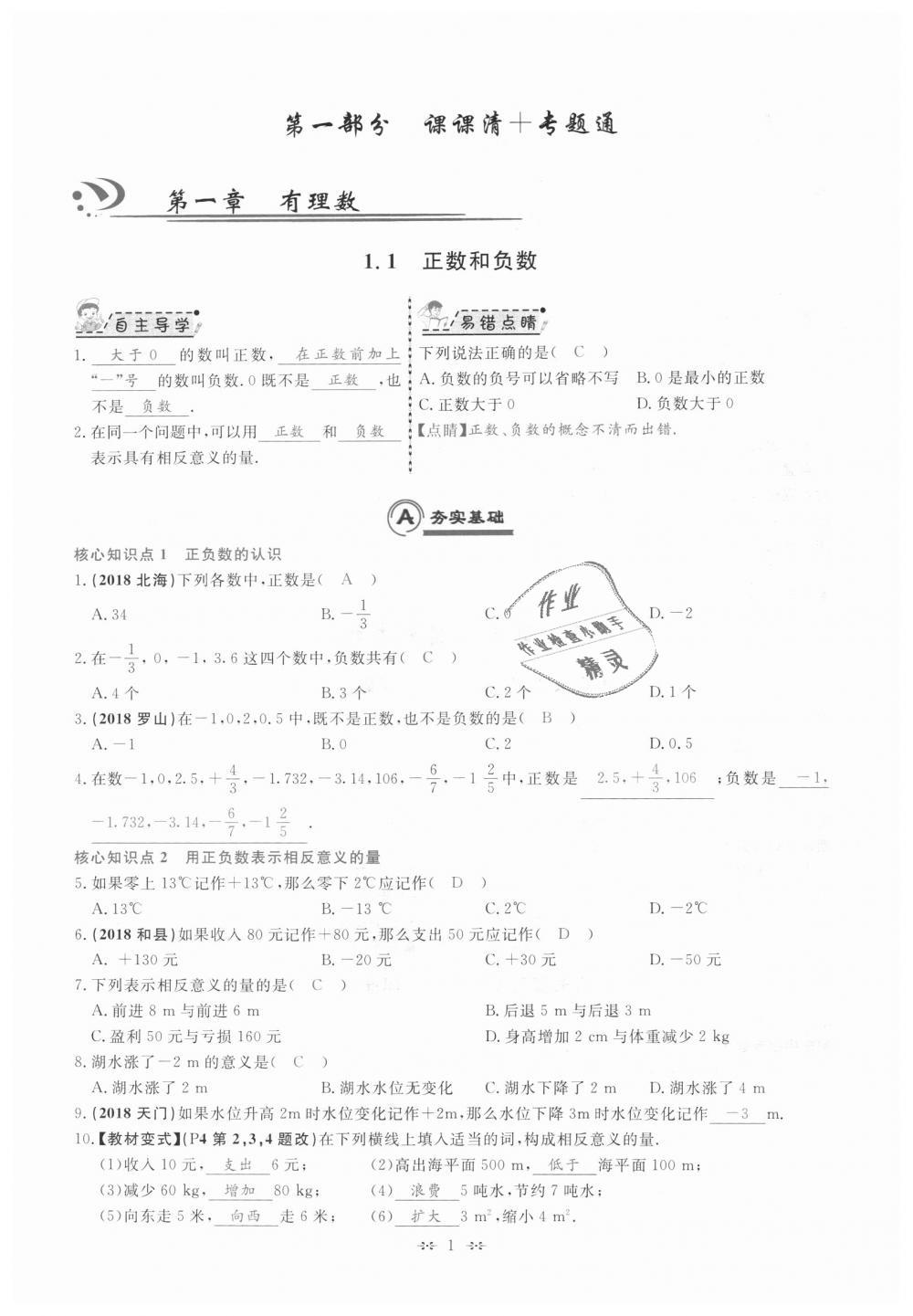 2018年勤学早同步课时导练七年级数学上册人教版第1页