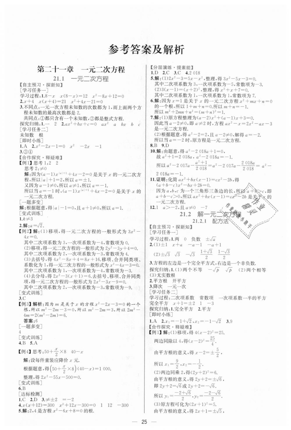 2018年同步学历案课时练九年级数学上册人教版第1页