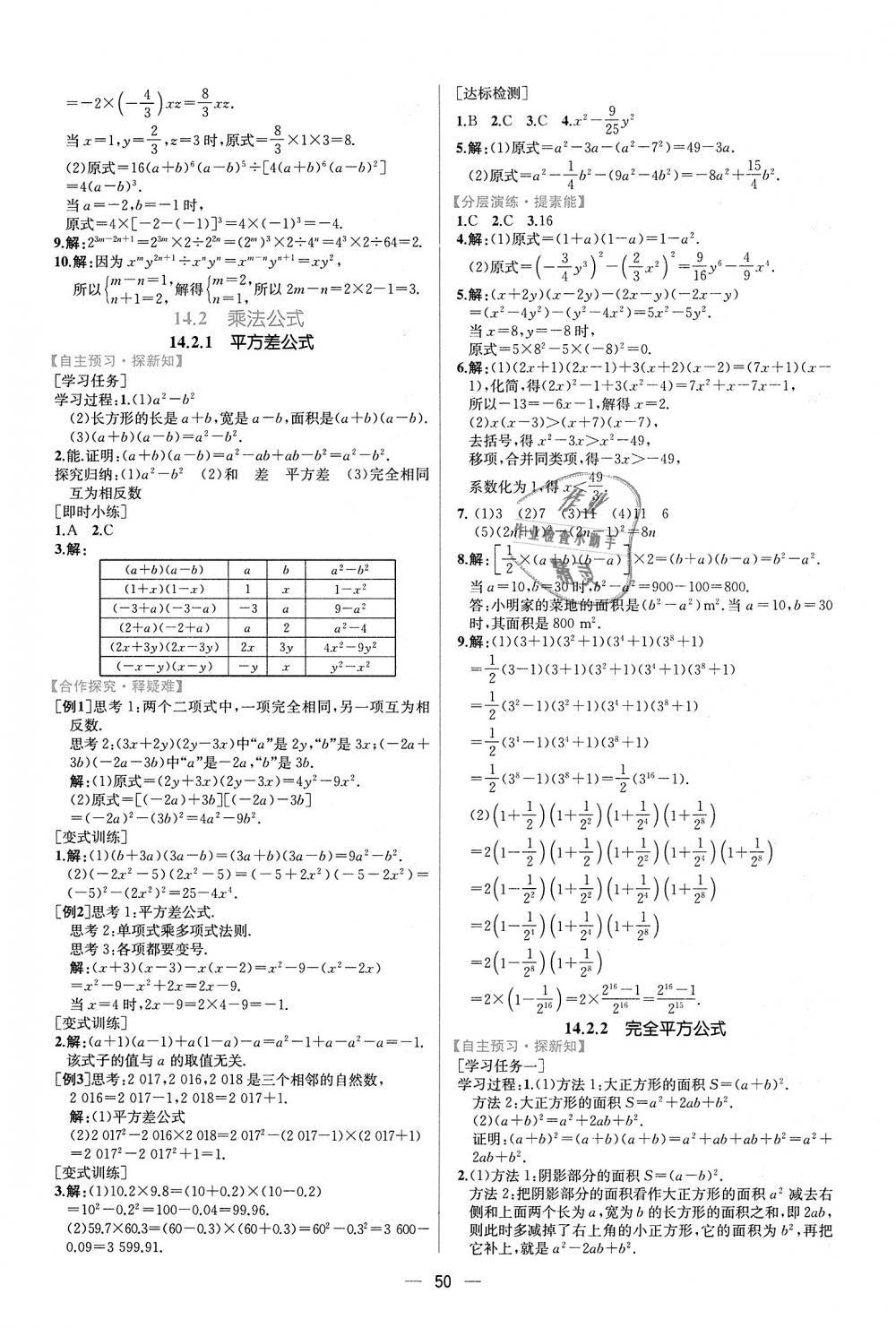 2018年同步学历案课时练八年级数学上册人教版第22页