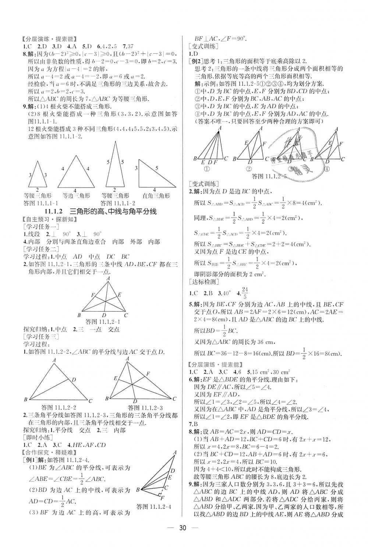 2018年同步学历案课时练八年级数学上册人教版第2页