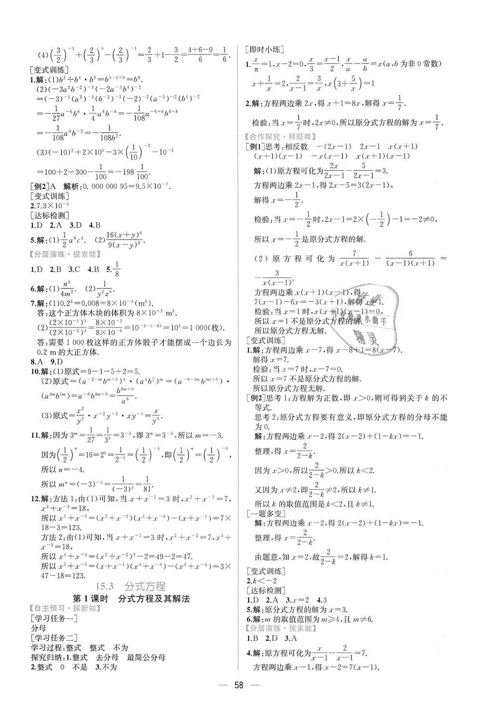 2018年同步学历案课时练八年级数学上册人教版第30页