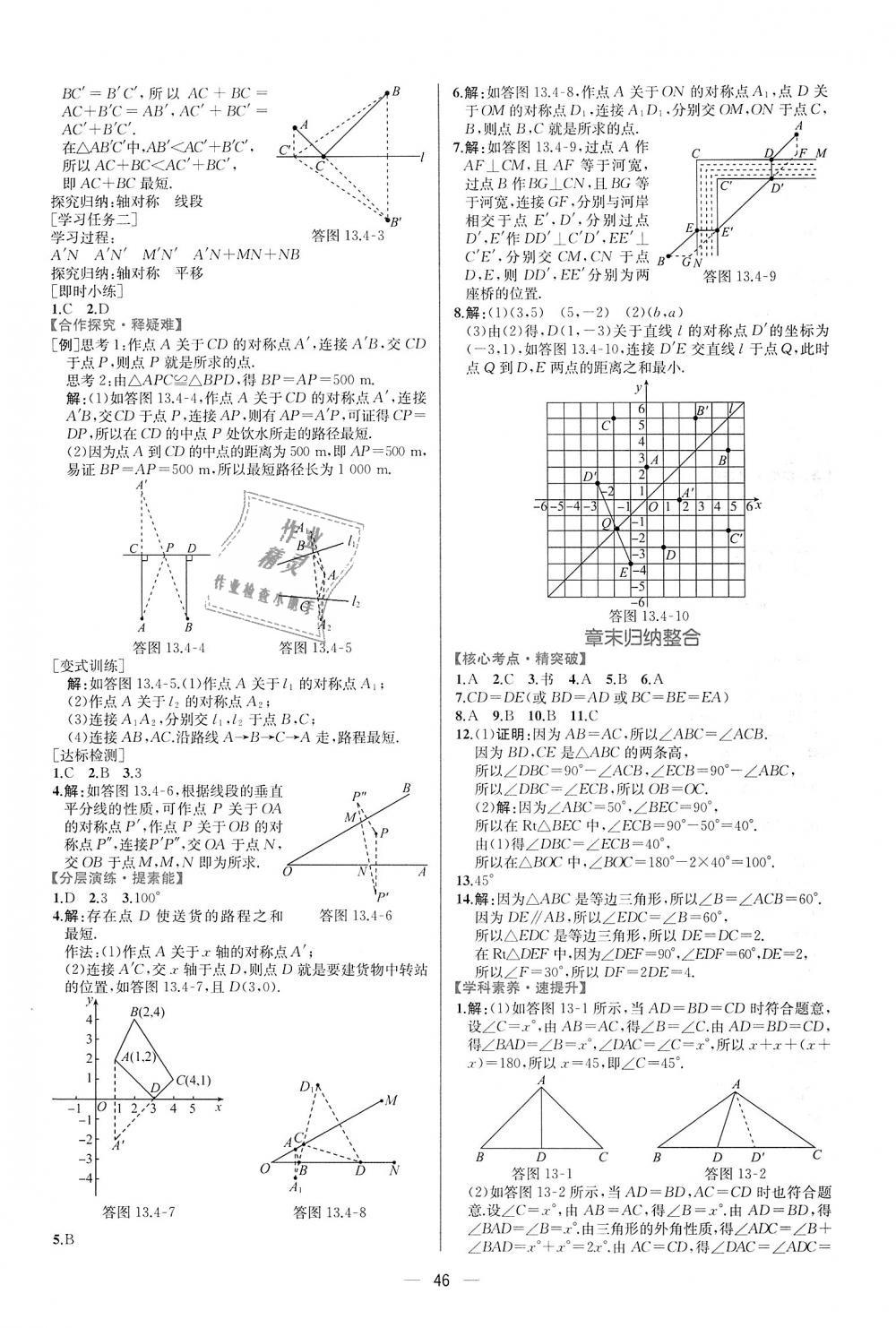 2018年同步学历案课时练八年级数学上册人教版第18页