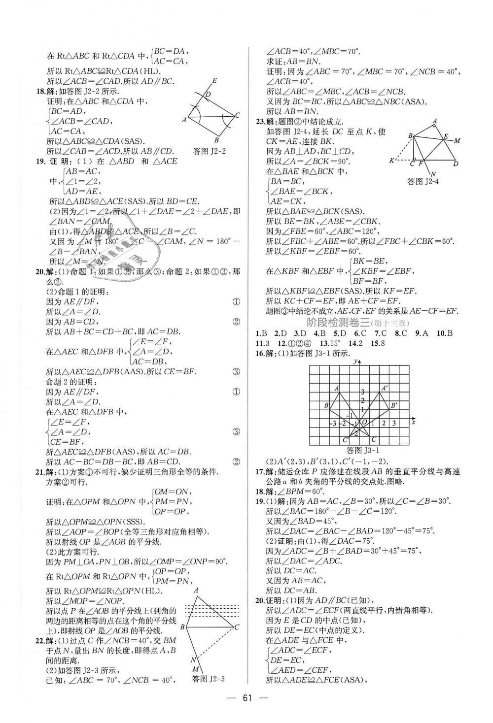 2018年同步学历案课时练八年级数学上册人教版第33页