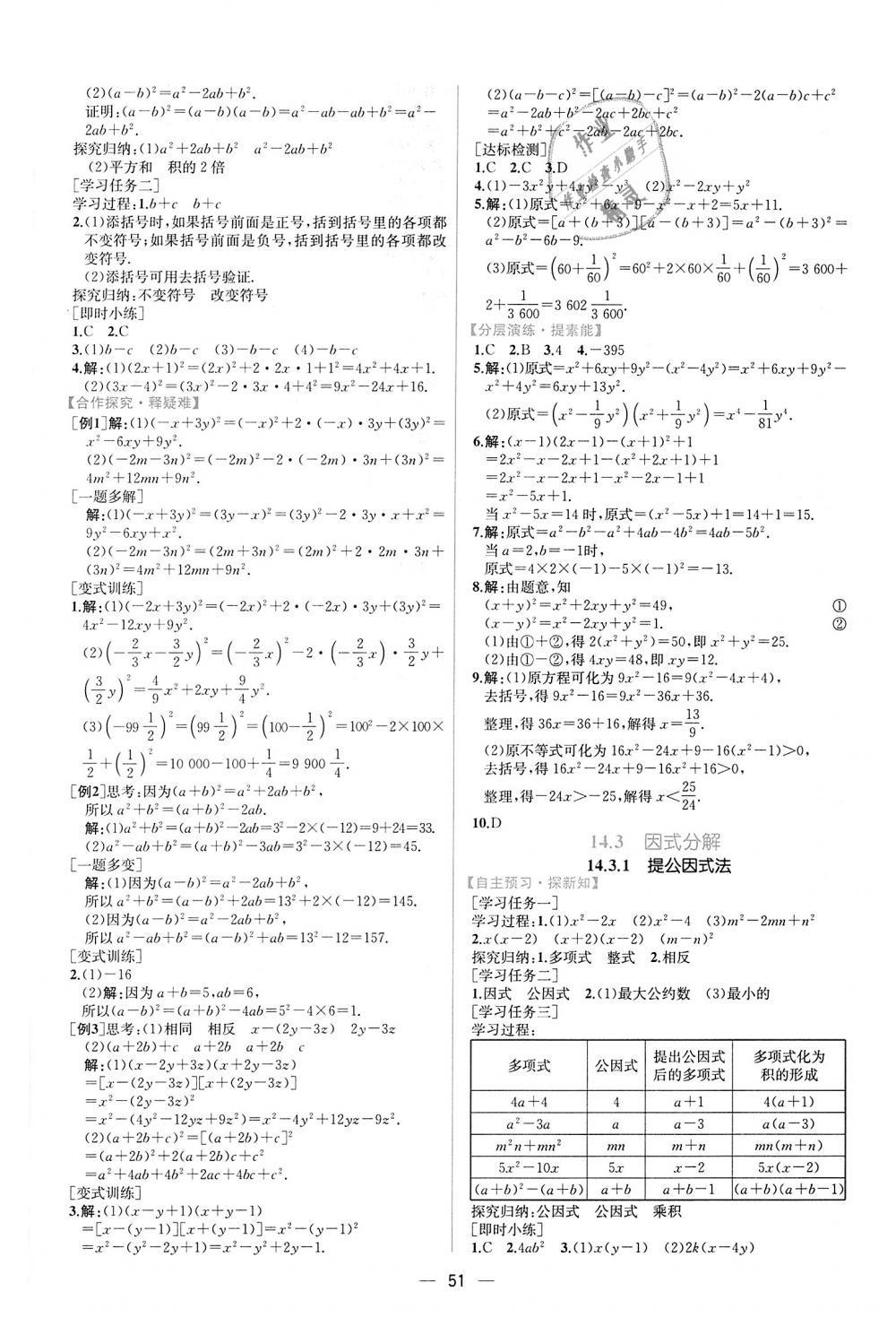 2018年同步学历案课时练八年级数学上册人教版第23页