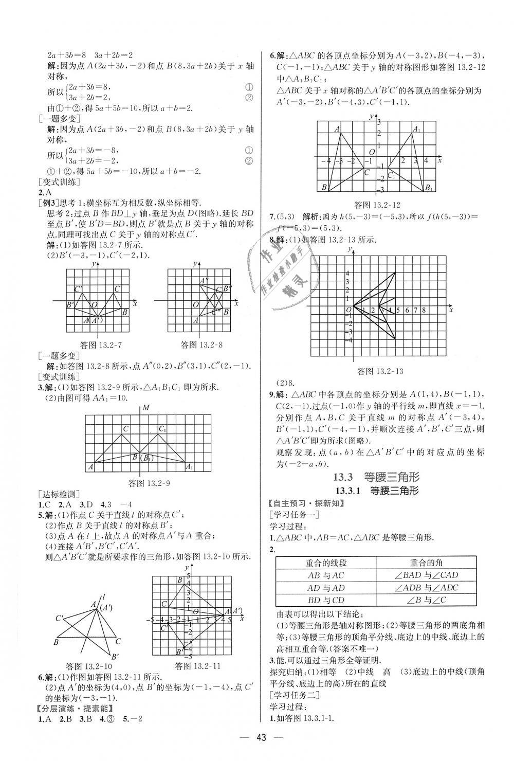 2018年同步学历案课时练八年级数学上册人教版第15页